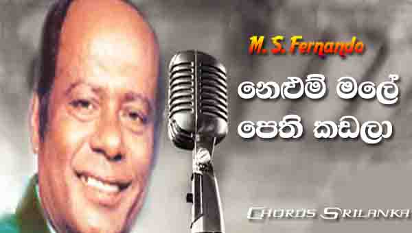 Nelum Male Chords, M S Fernando Songs Chords, Nelum Male Pethi Kadala Song Chords, Mariyasel Gunathilaka Songs Chords,  Sinhala Song Chords,
