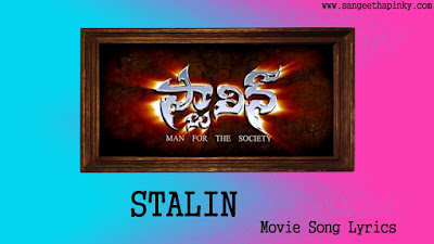 stalin-telugu-movie-songs-lyrics