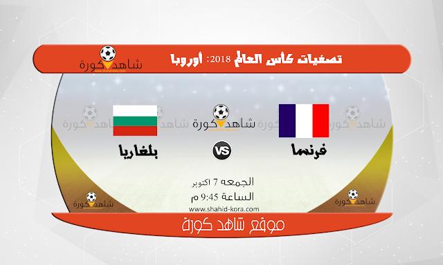 نتيجة مباراة فرنسا وبلغاريا اليوم في تصفيات قارة أوروبا