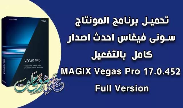 تحميل برنامج المونتاج MAGIX Vegas Pro 17.0.452 Full Version كامل التفعيل
