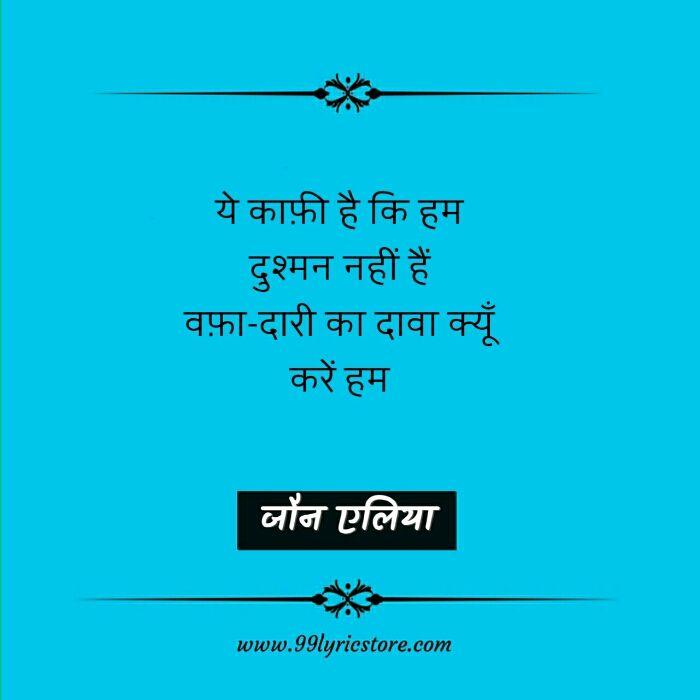 30+ Jaun Elia Poetry,  2 Line Shayari, Jaun Elia Shayari And Quotes , Joun Elia was famous Pakistani Urdu poet.