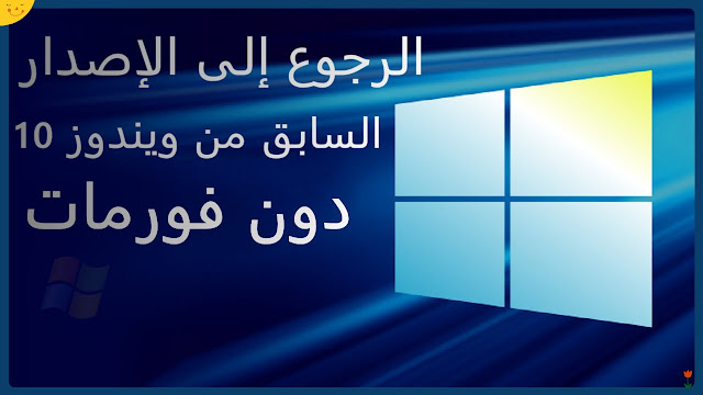 كيفية الرجوع إلى إصدار ويندوز 10 القديم عند وجود مشاكل في اخر تحديث windows 10 downgrade دون فورمات