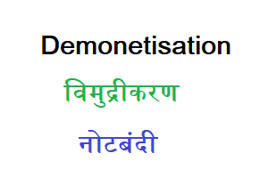 Demonetization Essay for Students and Competitive Exams (Bimudrikaran or Notebandi)