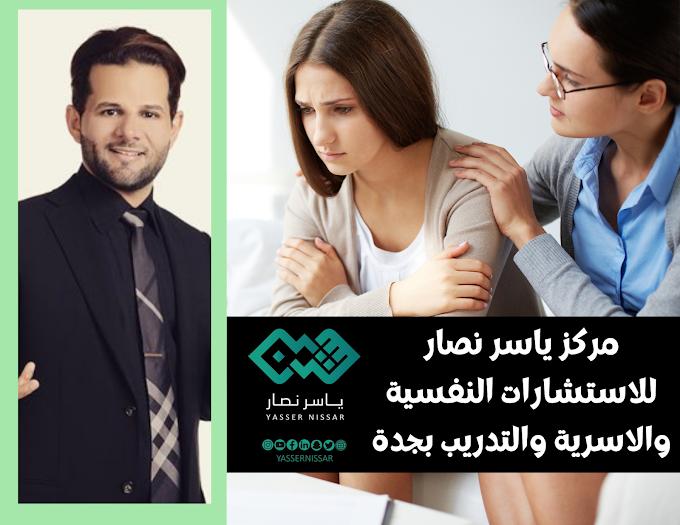 عيادات نفسية بجدة  للحجز مركز المعالج النفسي والمدرب السلوكي ياسر نصار بجده