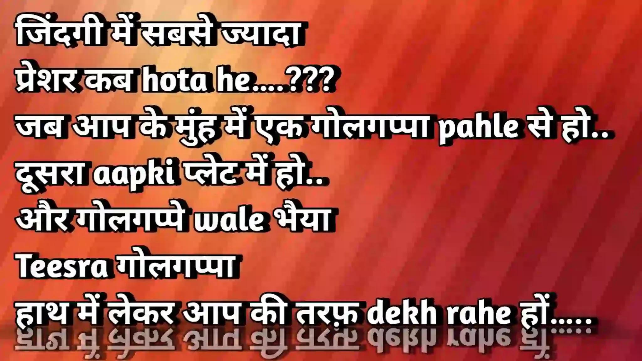 Whatsapp Chutkule Hindi mein