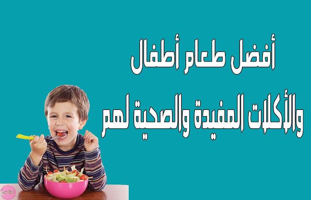 طعام أطفال