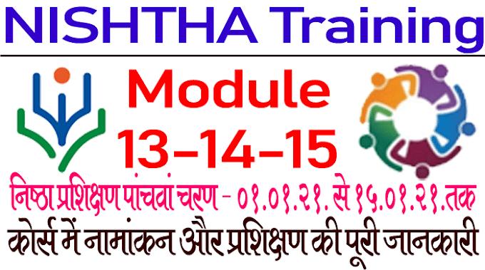 NISHTHA Training - Module 13,14,15 Start . Registration And Course Detail . निष्ठा प्रशिक्षण के पांचवा चरण शुरू -मॉड्यूल 13,14,15 में पंजीयन और प्रशिक्षण शुरू कैसे करें  ?