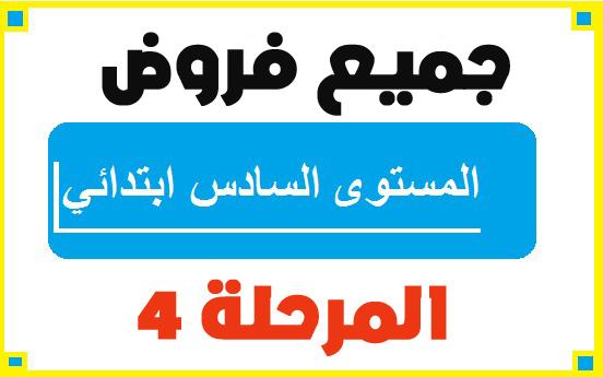 فروض المرحلة الرابعة المستوى السادس (الفرض2 الدورة2)