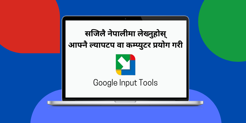 How to type in Nepali Language using a Laptop/Computer?