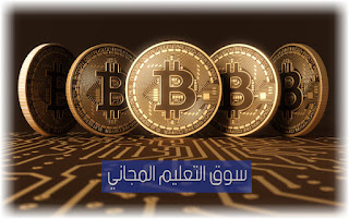 شرح البيتكوين pdf بالتفصيل بيتكوين السعودية ومصر وعملة البيتكوين العربي bitcoin