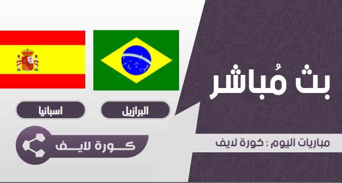 البرازيل  واسبانيا