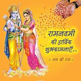 Ram Navami Whatsapp Dp