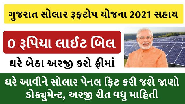 Gujarat Residential Solar Rooftop Yojana 2020-21