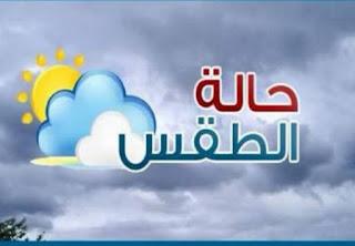 الأرصاد تحذر المواطنين من ارتفاع شديدة في درجات الحرارة غدا الثلاثاء