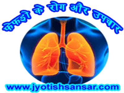 fefdo ke rog aur jyotish samadhan, nuskhe
