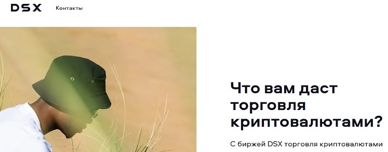 Мошеннический сайт dsxglobal.com/ru – Отзывы, развод. Компания DSX Global мошенники