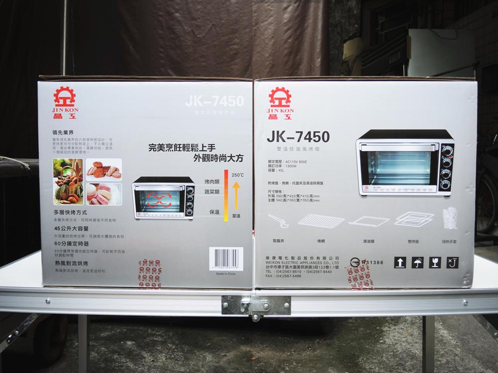 羊食雜碎麵: 五個我選擇晶工45L半盤式旋風烤箱JK7450理由