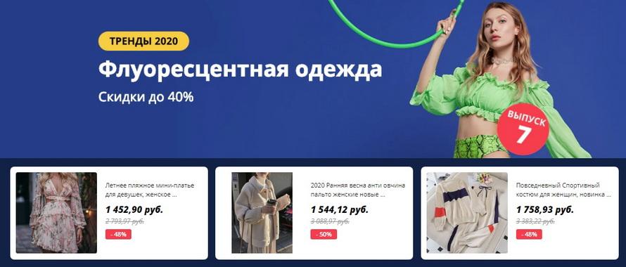 Тренды 2020: флуоресцентная одежда со скидкой до 40% и бесплатной доставкой к новому сезону