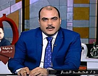 برنامج 90 دقيقة حلقة الخميس 17-8-2017 مع محمد الباز ولأول مرة مجلس محافظين 90 دقيقة  وكشف حساب محافظي كفر الشيخ وبني سويف