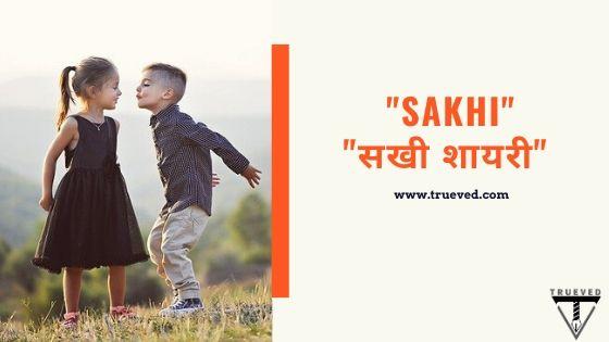 sakhi shayri - trueved.com