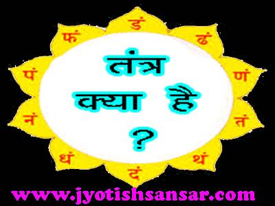jyotish aur tantra