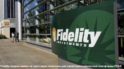 Fidelity подала заявку на трастовую лицензию для своей криптовалютной платформы FDAS