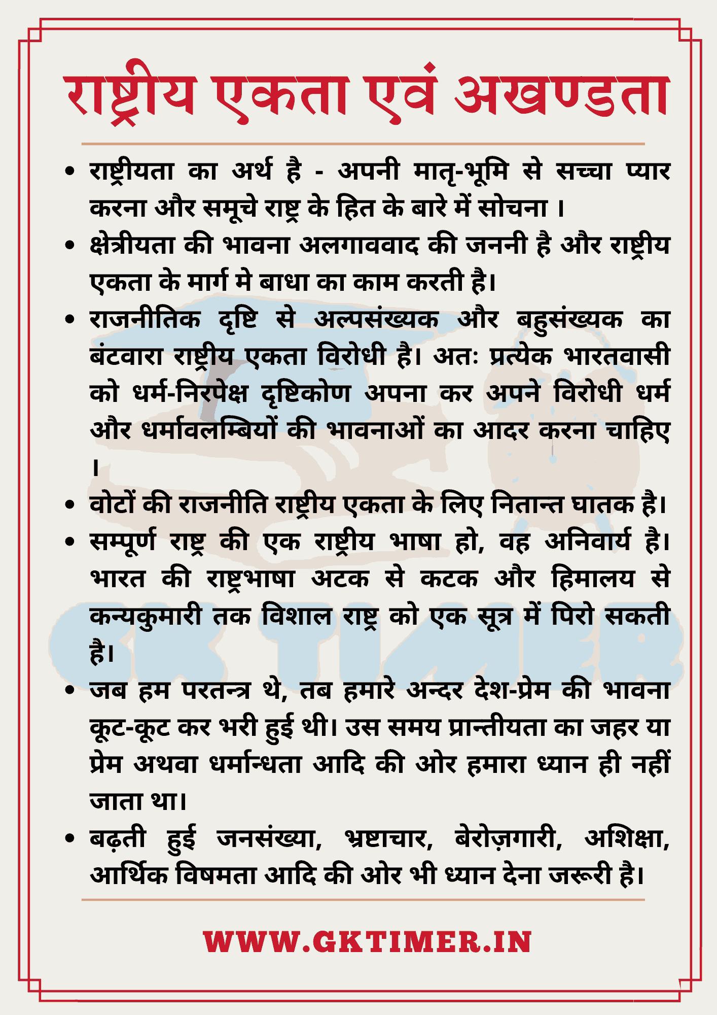 राष्ट्रीय एकता एवं अखण्डता पर निबंध   National unity and integrity Essay in Hindi