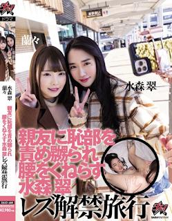 DASD-684 Mizumori Midori Lesbian Ban Lifting Trip Where A Best Friend Blames The Shame And Shakes Her Waist