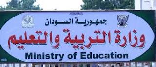 نتيجة الشهادة السودانية 2020.. مؤشرات قياس