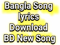 Bape koraise biya song lyrics
