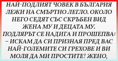 [Як ВИЦ] Най-подлият човек в България