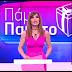 Βίκυ Χατζηβασιλείου: Σε ποιο κανάλι επιστρέφει με το «Πάμε πακέτο» μετά το κόψιμό της από τον Alpha