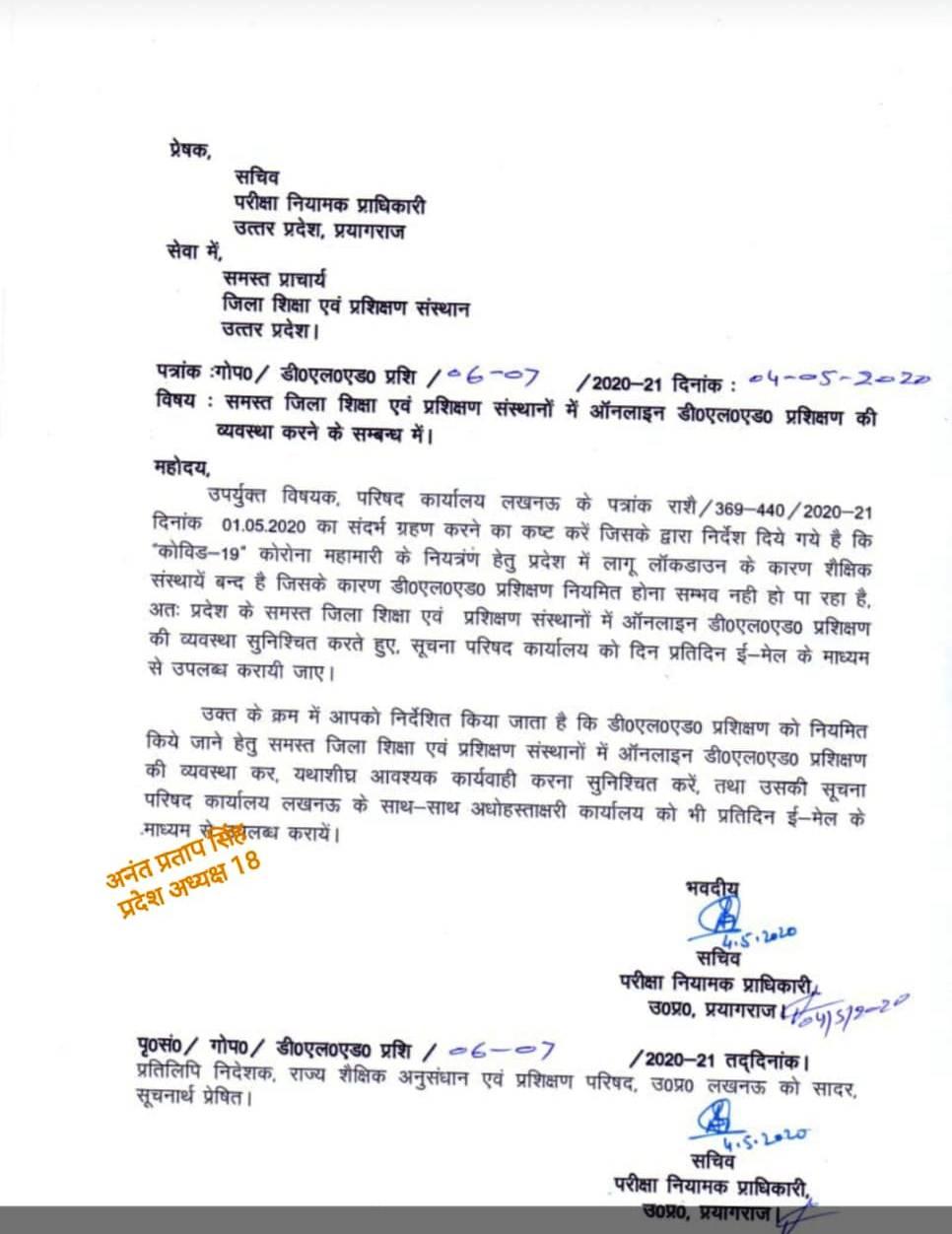 समस्त डायटों में ऑनलाइन प्रशिक्षण व्यवस्था कराने के संबंध में PNP का आदेश जारी
