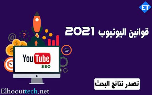 قوانين اليوتيوب الجديدة 2021 - كورس سيو اليوتيوب