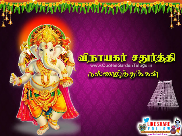 Happy Vinayagar Chaturthi Tamil Greetings wishes quotes