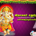 Happy Vinayagar Chaturthi Tamil Greetings wishes quotes