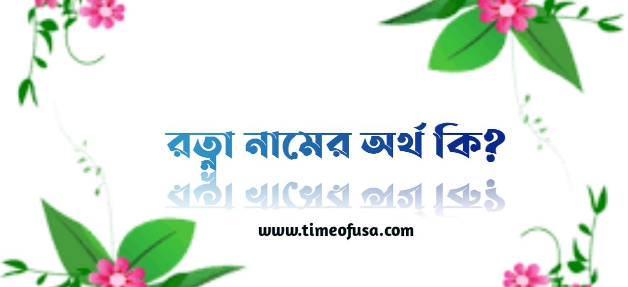 Ratna meaning in Bangla, রত্না কি ইসলামিক নাম, Ratna name meaning in Bengali, রত্না অর্থ কি ?, Ratna namer ortho, রত্না, রত্না অর্থ, Ratna নামের অর্থ, রত্না শব্দের অর্থ কি ?, Ratna, রত্না নামের ইসলামিক অর্থ কী ?, Ratna meaning, রত্না নামের আরবি অর্থ কি, Ratna meaning bangla, রত্না নামের অর্থ কি ?