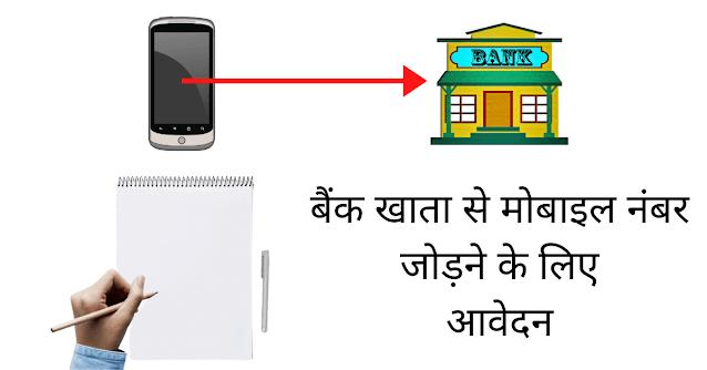 बैंक खाता से मोबाइल नंबर लिंक करने के लिए आवेदन