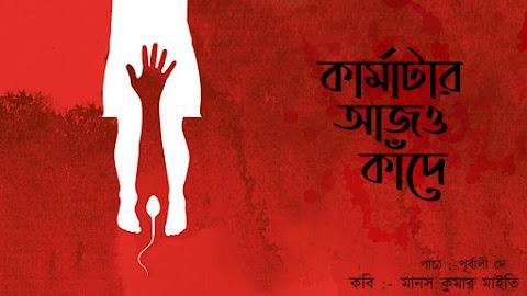 Bangla Kobita : Karmatar Ajo Kande(কার্মাটার আজও কাঁদে )