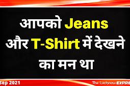 आपको Jeans T-Shirt में देखने का मन था