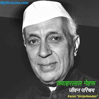 पण्डित जवाहरलाल नेहरू का जीवन परिचय । बाल दिवस पर विशेष बातें   Happy Children's Day. essay on Children's day. jawaharlal nehru biography in hindi