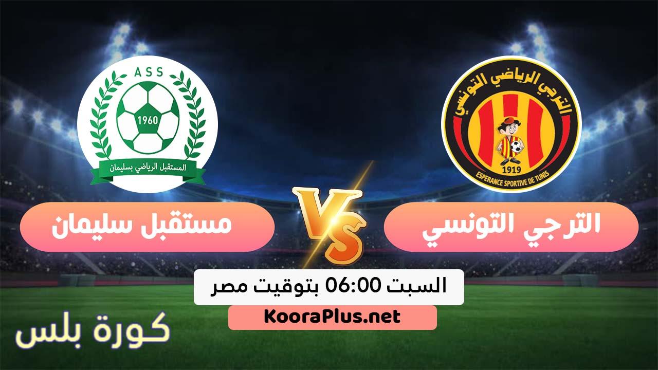 مشاهدة مباراة الترجي التونسي ومستقبل سليمان بث مباشر اليوم 01-08-2020 الرابطة التونسية لكرة القدم