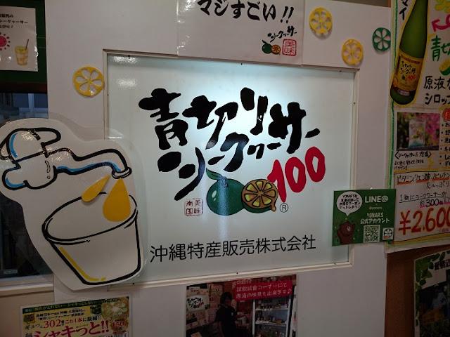 沖縄特産販売株式会社の店内の写真