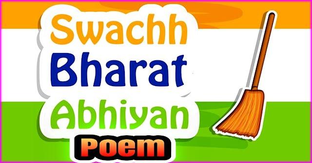 Swachh Bharat Abhiyan Poem in English [2020]