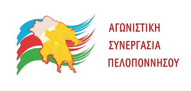 Αγωνιστική Συνεργασία Πελοποννήσου: Προκαλεί  κυβέρνηση με τις επιδοτήσεις στον ΜΟΡΕΑ