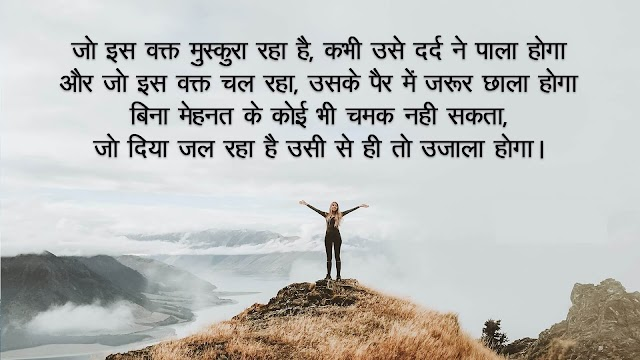 Motivational Status in Hindi For Whatsapp and Facebook - Best Motivational Quotes