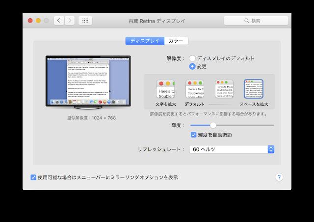 ディスプレイ環境設定(1024×768)