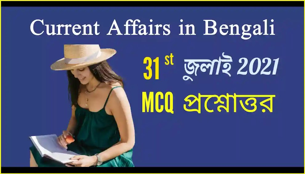 Daily Current Affairs In Bengali 31st July 2021