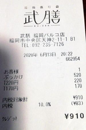 豊前うどん 武膳 福岡パルコ店 2020/6/13 飲食のレシート
