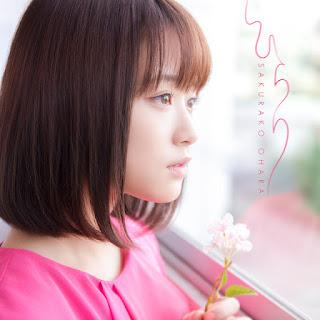 大原櫻子-青い季節-歌詞